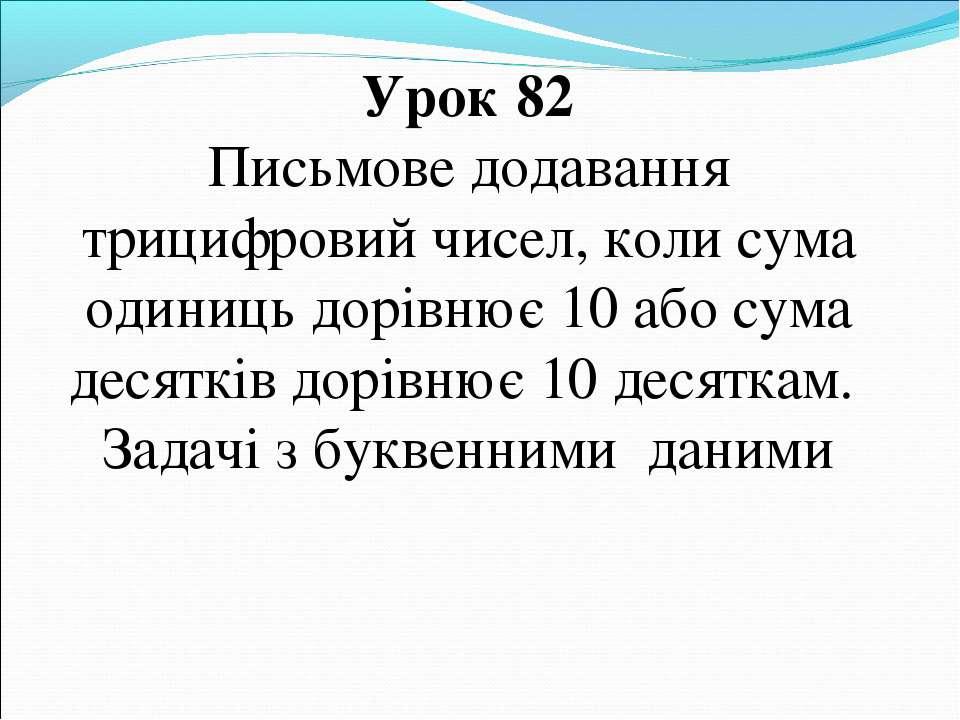 Урок 82 Письмове додавання трицифровий чисел, коли сума одиниць дорівнює 10 а...