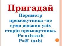 Пригадай Периметр прямокутника –це сума довжин усіх сторін прямокутника. Р= а...