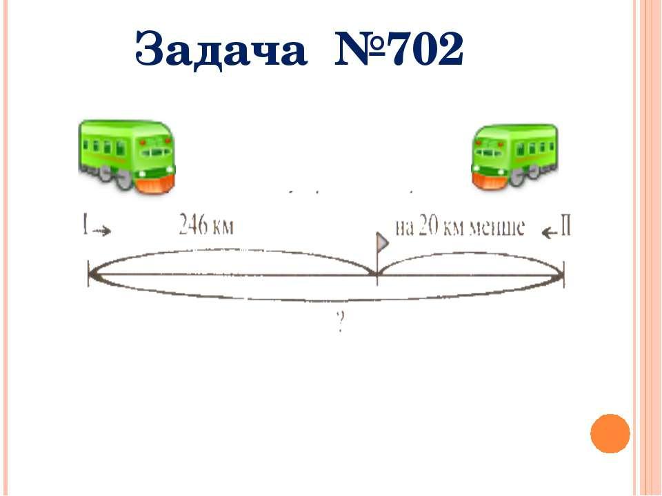 Задача №702