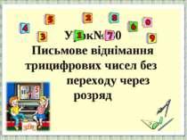 Урок№ 80 Письмове віднімання трицифрових чисел без переходу через розряд *