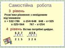 * Самостійна робота 3 рівень Розв'яжи рівняння з невідомим від'ємником х + 53...