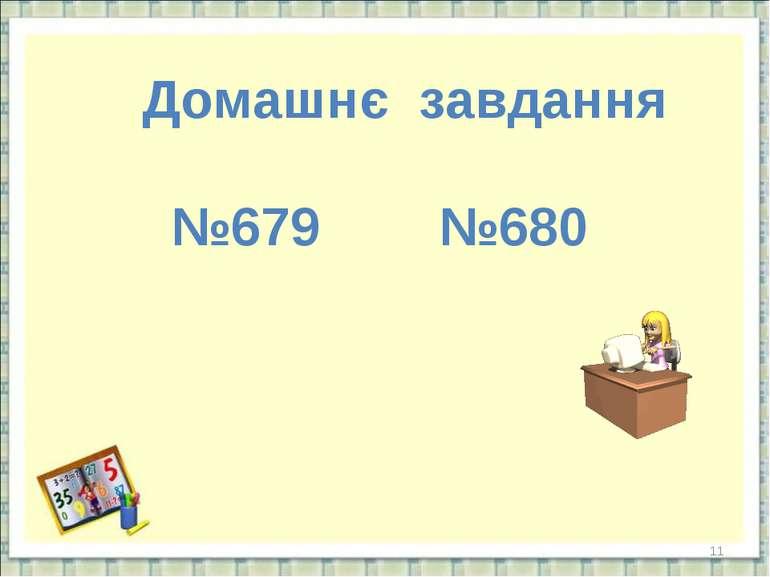 * Домашнє завдання №679 №680