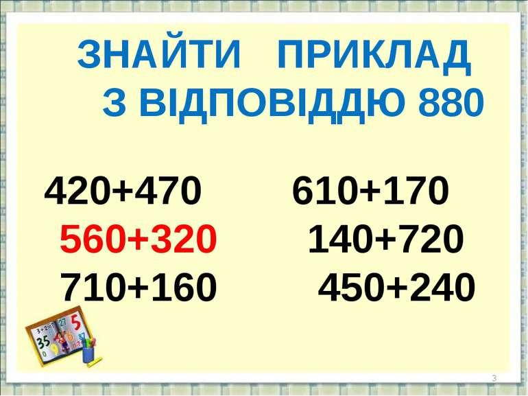 * ЗНАЙТИ ПРИКЛАД З ВІДПОВІДДЮ 880 420+470 610+170 560+320 140+720 710+160 450...