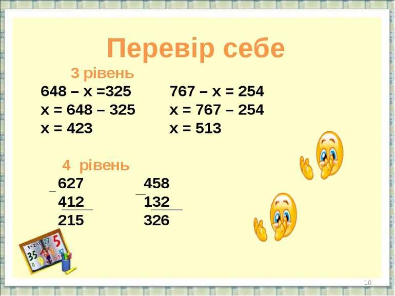 * Перевір себе 3 рівень 648 – х =325 767 – х = 254 х = 648 – 325 х = 767 – 25...