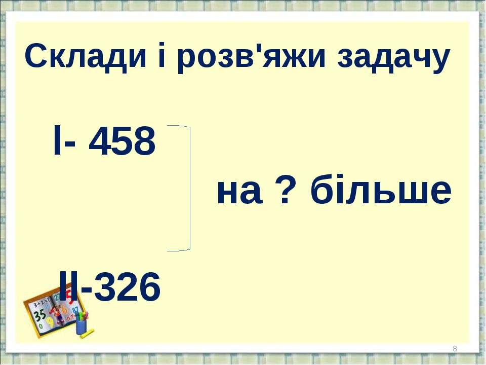* Склади і розв'яжи задачу l- 458 на ? більше ll-326
