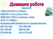 Домашня робота Задача 25 1)206+325=531(з.)-у лінійку. 2)206-95=111(з.)-у косу...