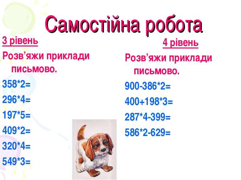 Самостійна робота 3 рівень Розв'яжи приклади письмово. 358*2= 296*4= 197*5= 4...