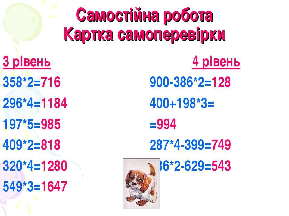 Самостійна робота Картка самоперевірки 3 рівень 358*2=716 296*4=1184 197*5=98...
