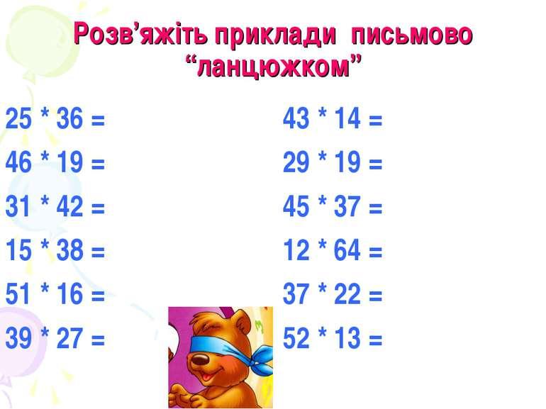 """Розв'яжіть приклади письмово """"ланцюжком"""" 25 * 36 = 46 * 19 = 31 * 42 = 15 * 3..."""