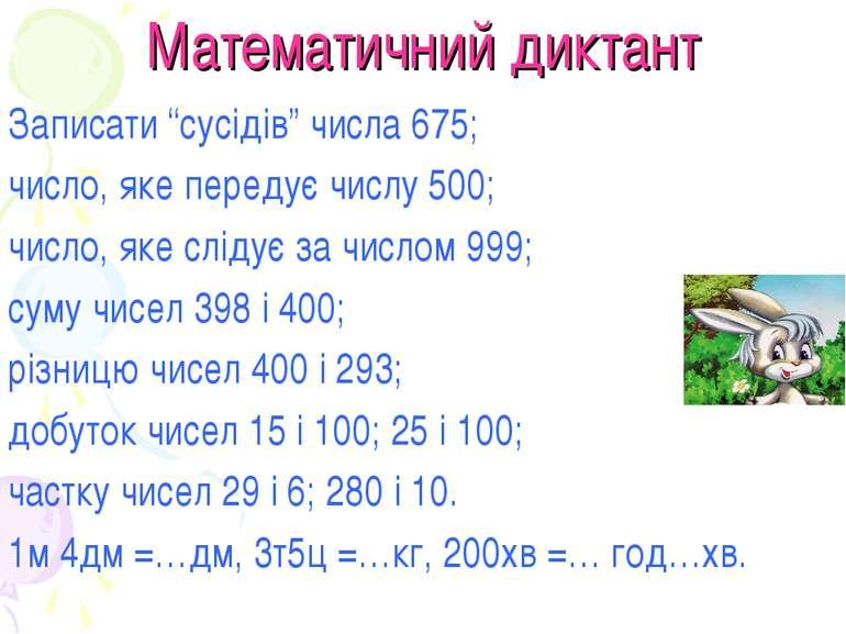 """Математичний диктант Записати """"сусідів"""" числа 675; число, яке передує числу 5..."""