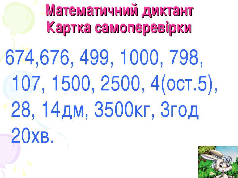 Математичний диктант Картка самоперевірки 674,676, 499, 1000, 798, 107, 1500,...
