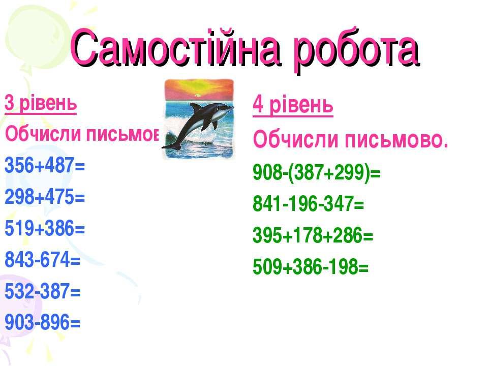 Самостійна робота 3 рівень Обчисли письмово. 356+487= 298+475= 519+386= 843-6...