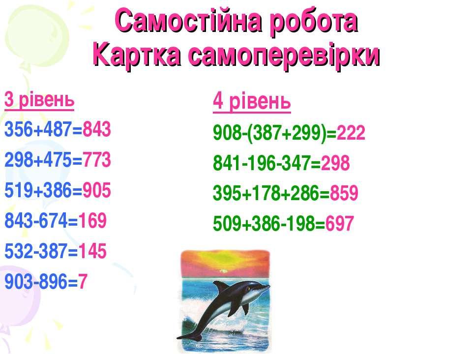 Самостійна робота Картка самоперевірки 3 рівень 356+487=843 298+475=773 519+3...