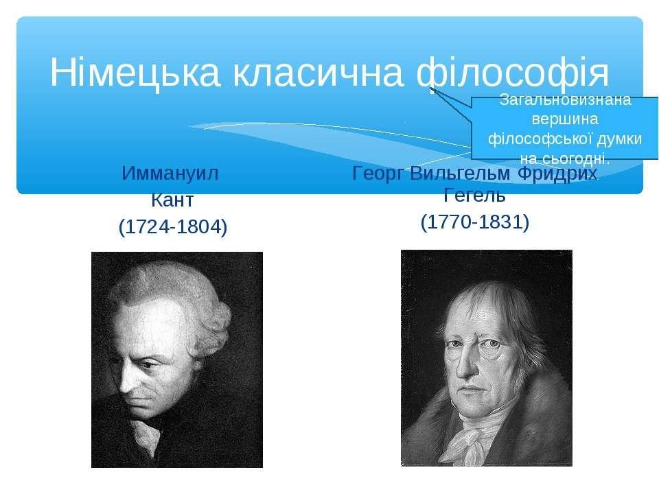Німецька класична філософія Иммануил Кант (1724-1804) Георг Вильгельм Фридрих...