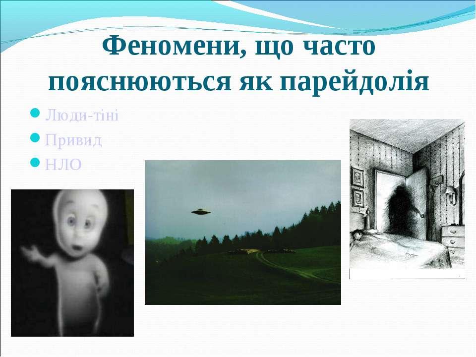 Феномени, що часто пояснюються як парейдолія Люди-тіні Привид НЛО