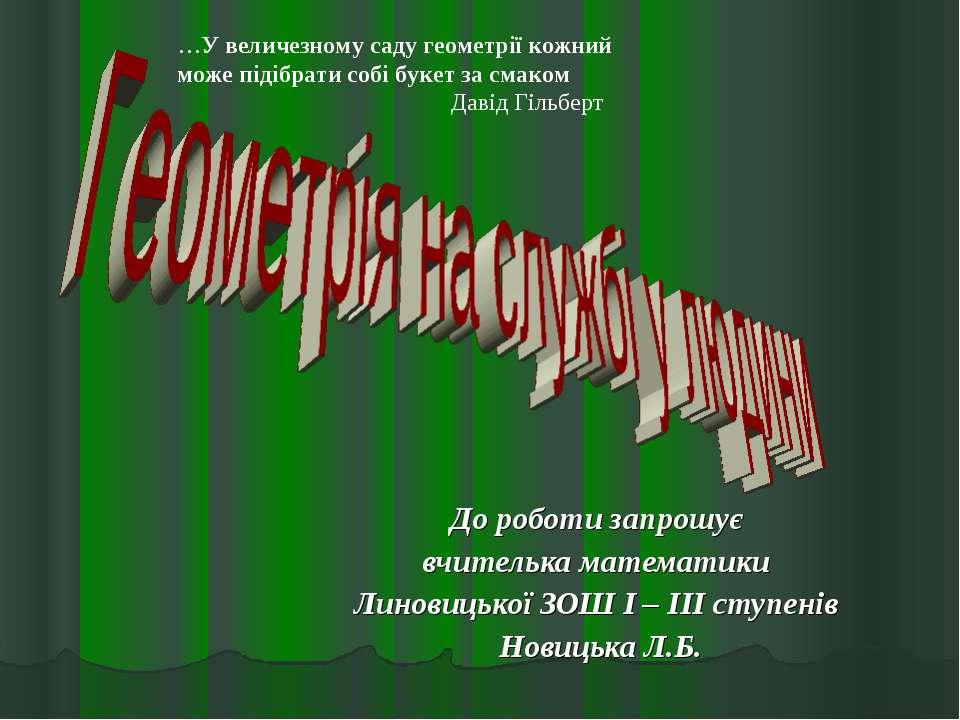 До роботи запрошує вчителька математики Линовицької ЗОШ І – ІІІ ступенів Нови...