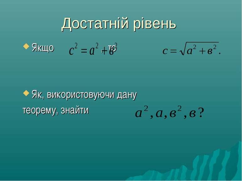Достатній рівень Якщо , то Як, використовуючи дану теорему, знайти