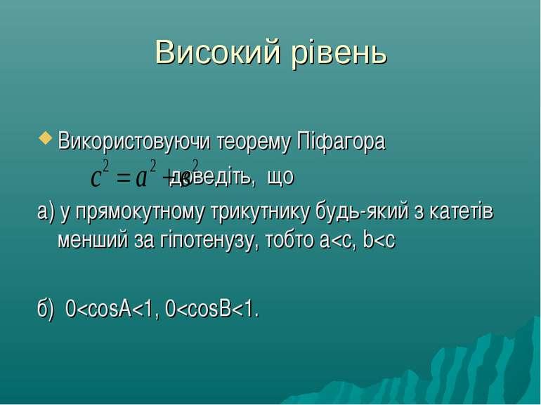 Високий рівень Використовуючи теорему Піфагора доведіть, що а) у прямокутному...