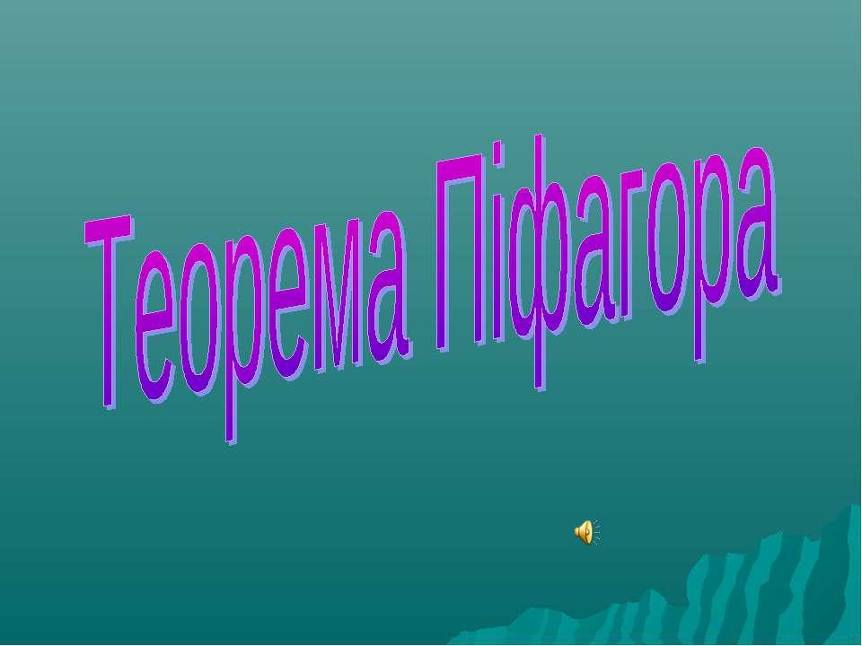 Теорема Піфагора