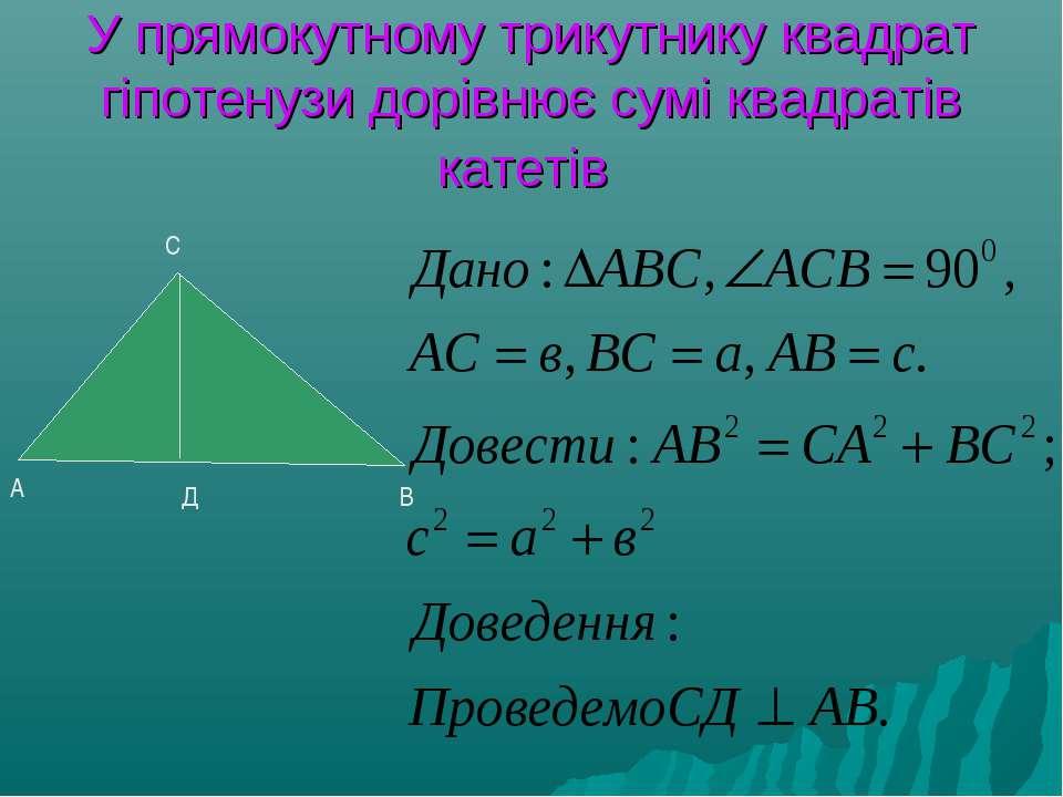 У прямокутному трикутнику квадрат гіпотенузи дорівнює сумі квадратів катетів ...
