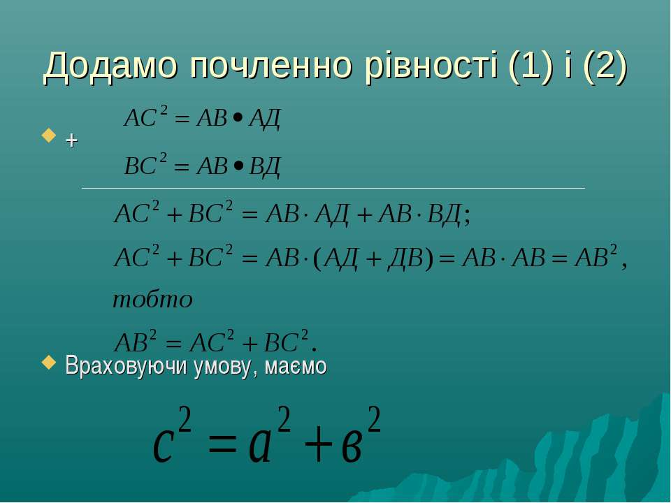 Додамо почленно рівності (1) і (2) + Враховуючи умову, маємо