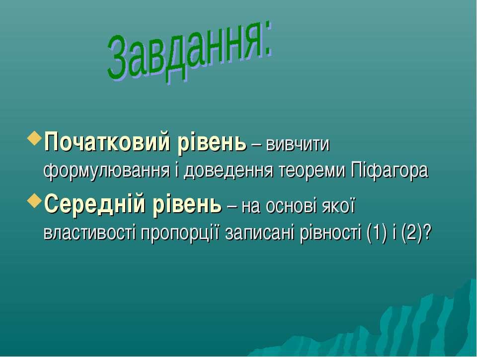 Початковий рівень – вивчити формулювання і доведення теореми Піфагора Середні...