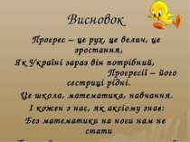 Висновок Прогрес – це рух, це велич, це зростання, Як Україні зараз він потрі...