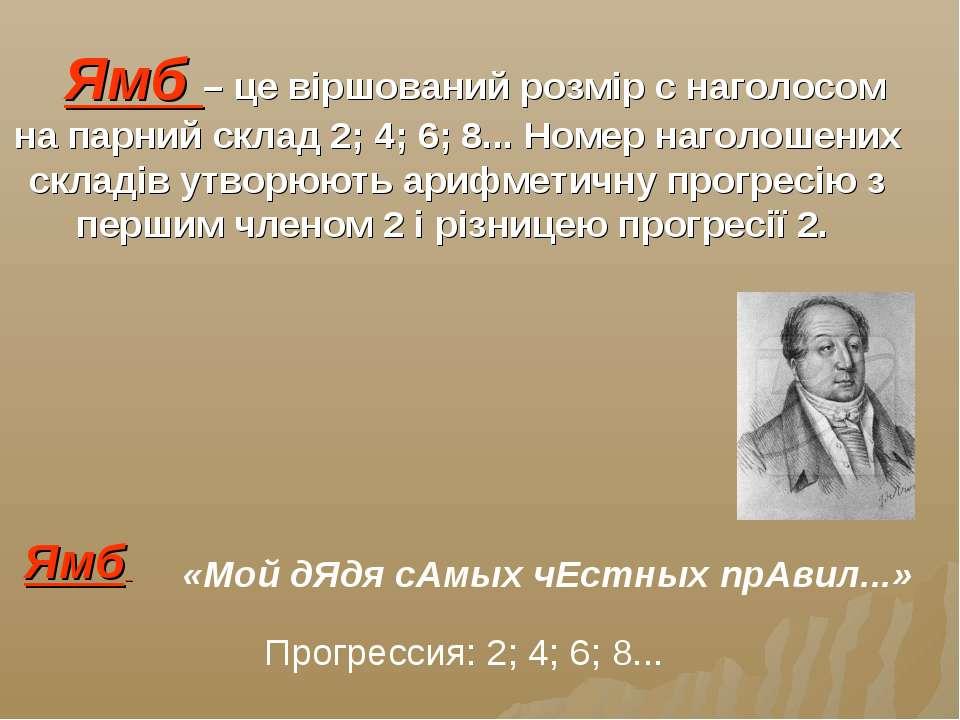 Ямб – це віршований розмір с наголосом на парний склад 2; 4; 6; 8... Номе...