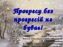 Проект Прогресу без прогресій не буває! Автор: Рябіченко О.В. Вчитель Олексії...
