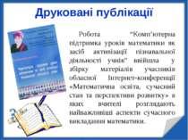 """Друковані публікації Робота """"Комп'ютерна підтримка уроків математики як засіб..."""
