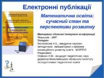 Електронні публікації Миколаївський обласний інститут післядипломної педагогі...