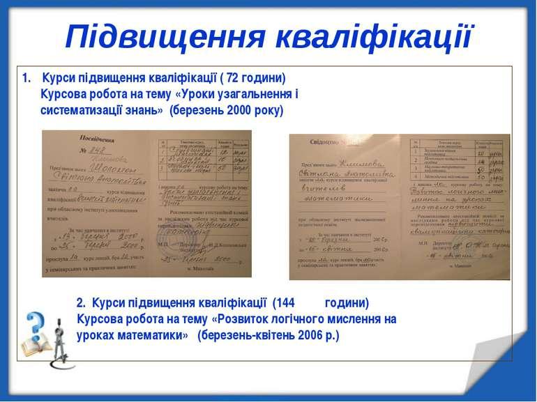 Курси підвищення кваліфікації ( 72 години) Курсова робота на тему «Уроки узаг...