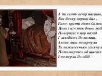А як свят- вечір настав, Бог дочку цариці дав . Рано- вранці гість бажаний, Д...