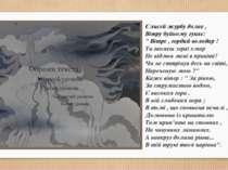 """Єлисей журбу долає , Вітру буйному гукає: """" Вітре , гордий володар ! Ти ганяє..."""