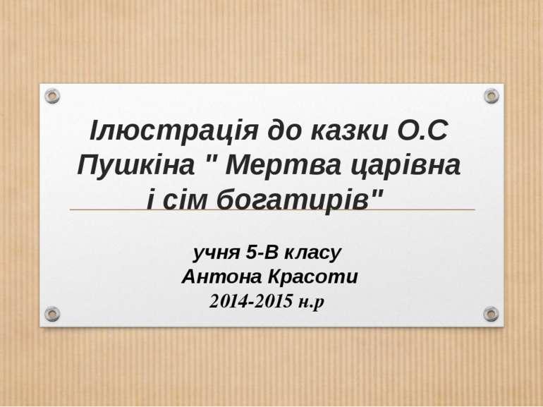 """Ілюстрація до казки О.С Пушкіна """" Мертва царівна і сім богатирів"""" учня 5-В кл..."""