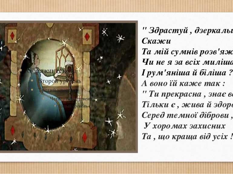 """"""" Здрастуй , дзеркальце ! Скажи Та мій сумнів розв'яжи: Чи не я за всіх миліш..."""