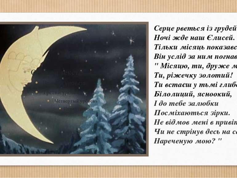 Серце рветься із грудей ,- Ночі жде наш Єлисей. Тільки місяць показався - Він...