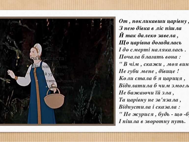 От , покликавши царівну , З нею дівка в ліс пішла Й так далеко завела , Що ца...