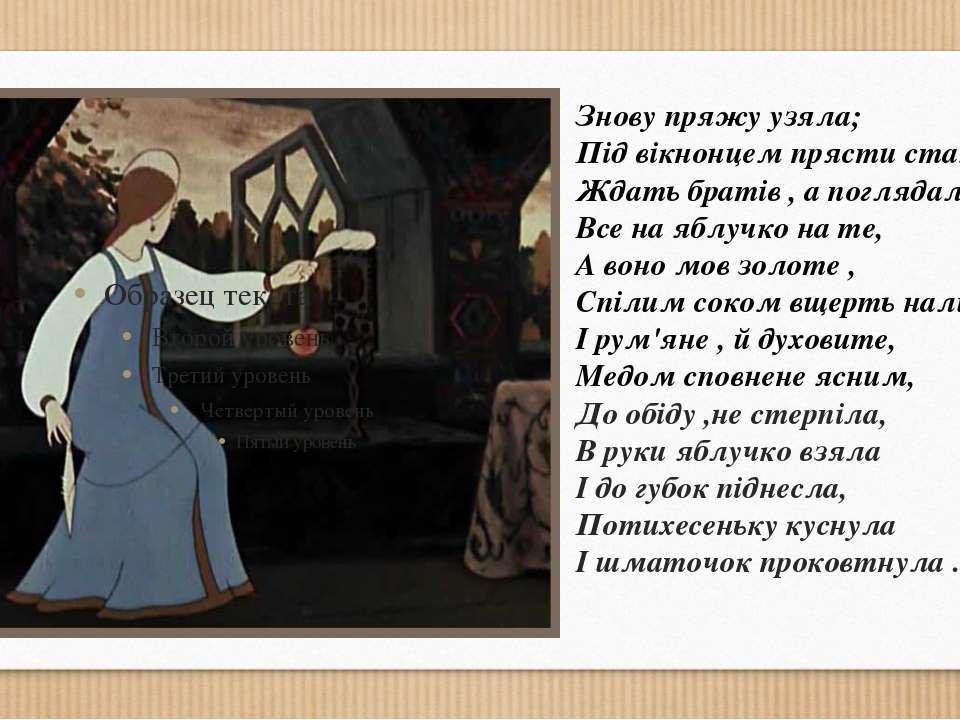 Знову пряжу узяла; Під вікнонцем прясти стала , Ждать братів , а поглядала Вс...