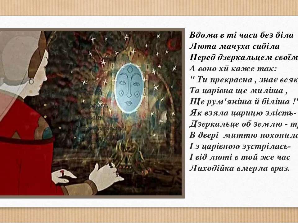 Вдома в ті часи без діла Люта мачуха сиділа Перед дзеркальцем своїм А воно хй...