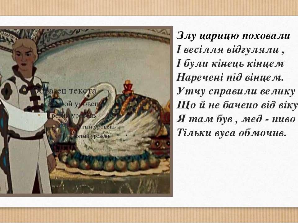 Злу царицю поховали І весілля відгуляли , І були кінець кінцем Наречені під в...