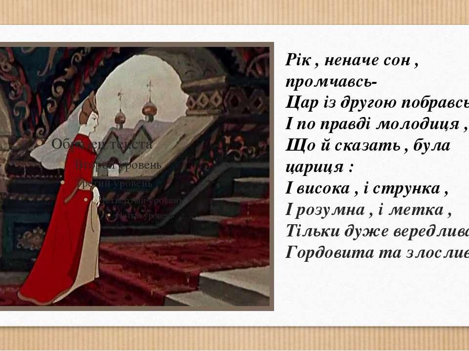 Рік , неначе сон , промчавсь- Цар із другою побравсь. І по правді молодиця , ...