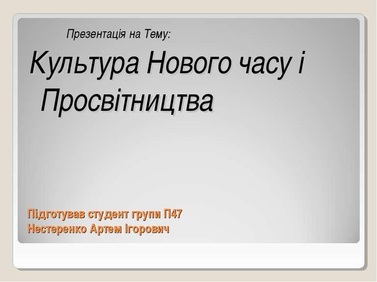 Підготував студент групи П47 Нестеренко Артем Ігорович Презентація на Тему: К...