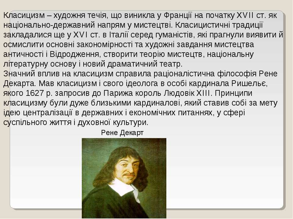 Класицизм – художня течія, що виникла у Франції на початку XVII ст. як націон...