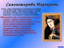 Самопожертва Маргарити Отже, образ Маргарити уособлює як любов, а й милосердя...