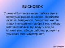висновок У романі Булгакова живе глибока віра в непорушні моральні закони. Пр...