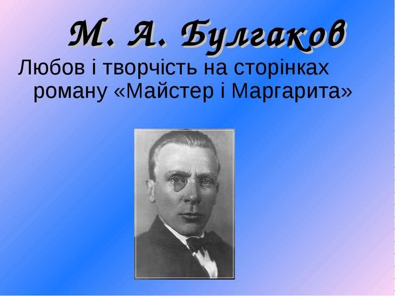М. А. Булгаков Любов і творчість на сторінках роману «Майстер і Маргарита»