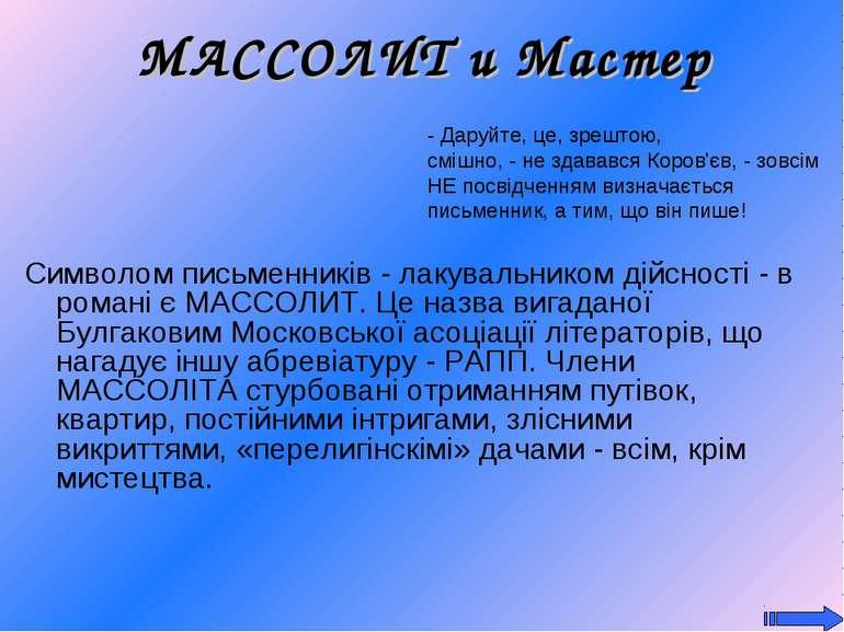 МАССОЛИТ и Мастер Символом письменників - лакувальником дійсності - в романі ...