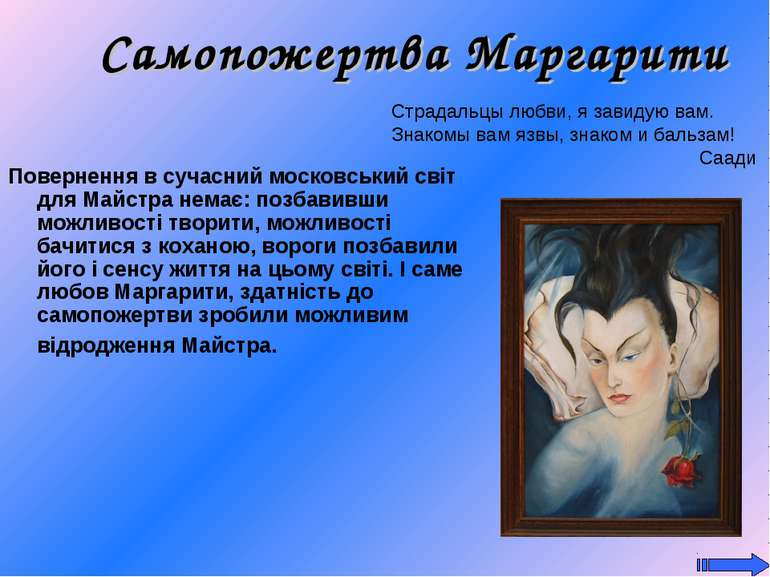 Самопожертва Маргарити Повернення в сучасний московський світ для Майстра нем...