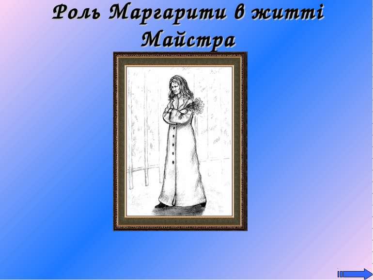 Роль Маргарити в житті Майстра